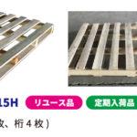 木製パレット1050×1050