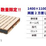 木製パレット1400×1100