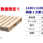 木製パレット1100×1100