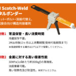 3M Scotch-Weld メタルボンダー