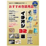 おすすめ包装用品カタログ