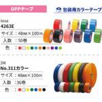 包装用カラーテープ/OPPテープ