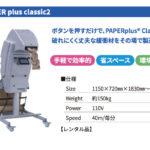 PAPERplus classic2