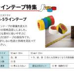 SS-5ラインテープ