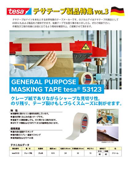 tesaテープ製品特集VOL.3