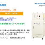集塵機NJF-1000B