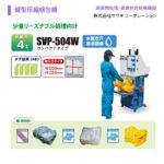 縦型圧縮梱包機SVP-504W