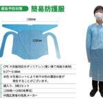 簡易防護服