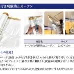 テープ付き飛散防止カーテン