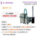 浮上油回収装置DS1-120